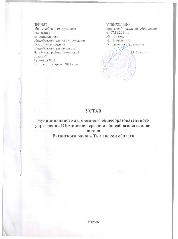 устав журнала образец 2013