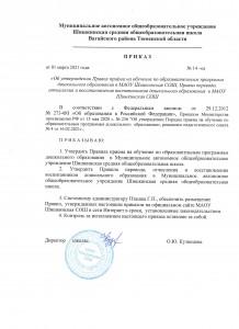 приказ-по-ДОУ-подписанный